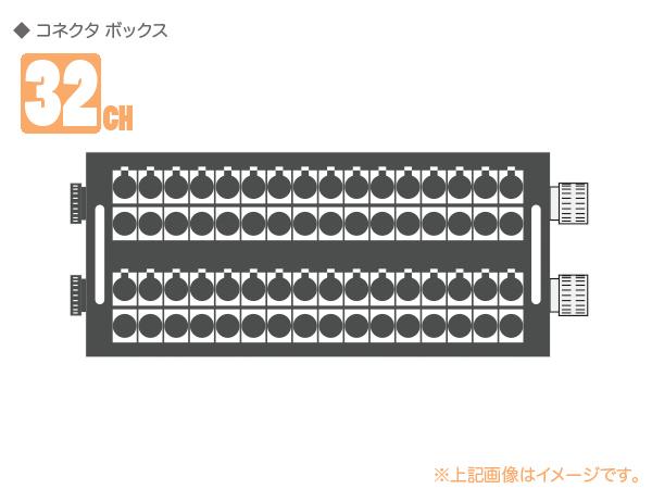CANARE ( カナレ ) 32B12MWF11(F77) ◆ 32ch マルチボックス ・D/MS3102A36-73P×2 FK37-31S-R×2