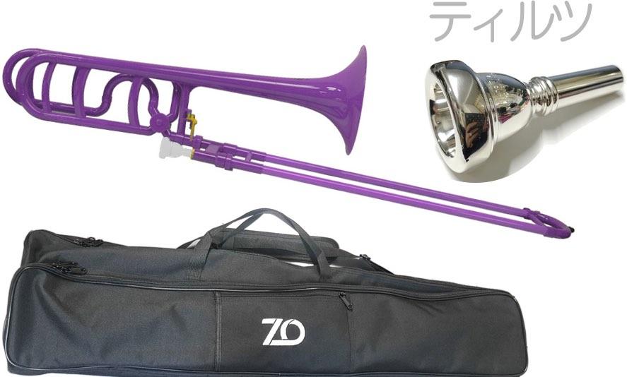 プラスチックトロンボーン ラージ 樹脂製 紫色 TB04 楽器 ZO ( ゼットオー ) トロンボーン 太管 TB-04 パープル アウトレット プラスチック テナーバストロンボーン Trombone ティルツ マウスピース セット 北海道 沖縄 離島不可