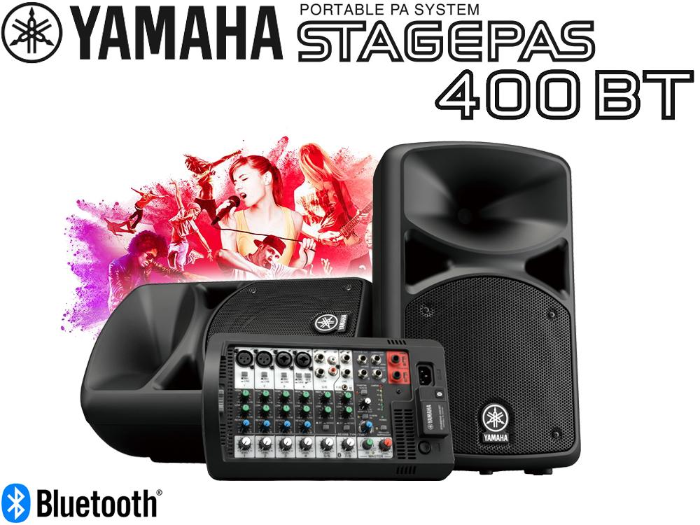 YAMAHA ( ヤマハ ) STAGEPAS400BT ◆ PAシステム ( PAセット ) ・200W+200W 計 400W【STAGEPAS 400BT】 [ 送料無料 ]ステージパス400BT