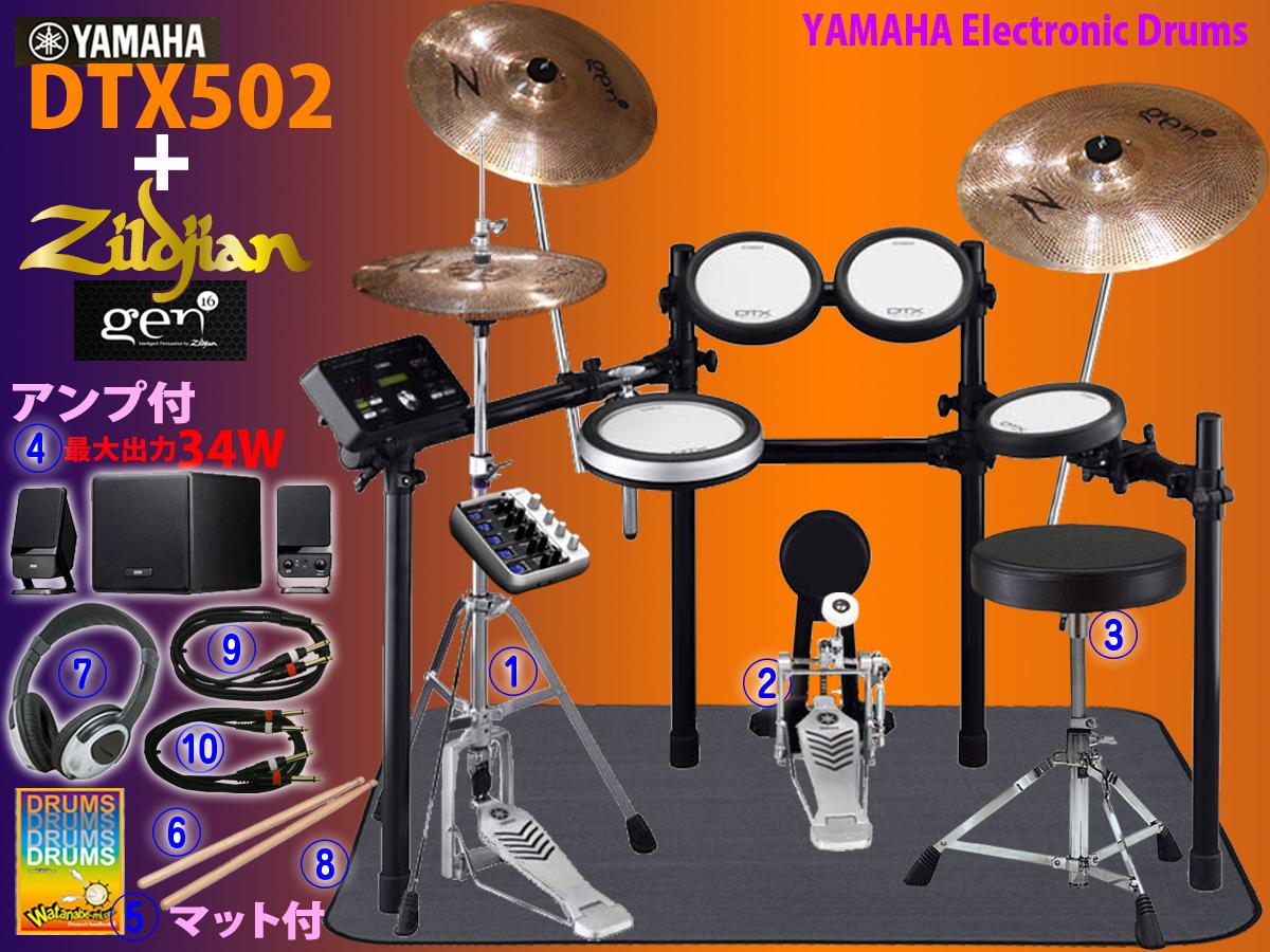 Avedis ZILDJIAN 公司 AE 钹,YAMAHA (雅马哈) DTX502 Zildjian 新 GEN16 设置