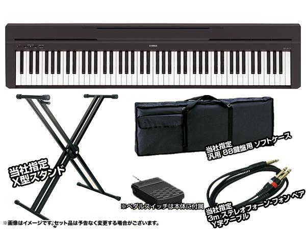 YAMAHA ( ヤマハ ) P-45B(ブラック)ライブセット【P-45B LIVESET 1】【取り寄せ商品/受注後納期確認 】 ◆ 【送料無料】【 新品 】【 88鍵盤 】【 電子ピアノ 】【 P45B P-45B 】【 練習 】【 レッスン 】【 ピアノタッチ 】 【 smtb-TK 】