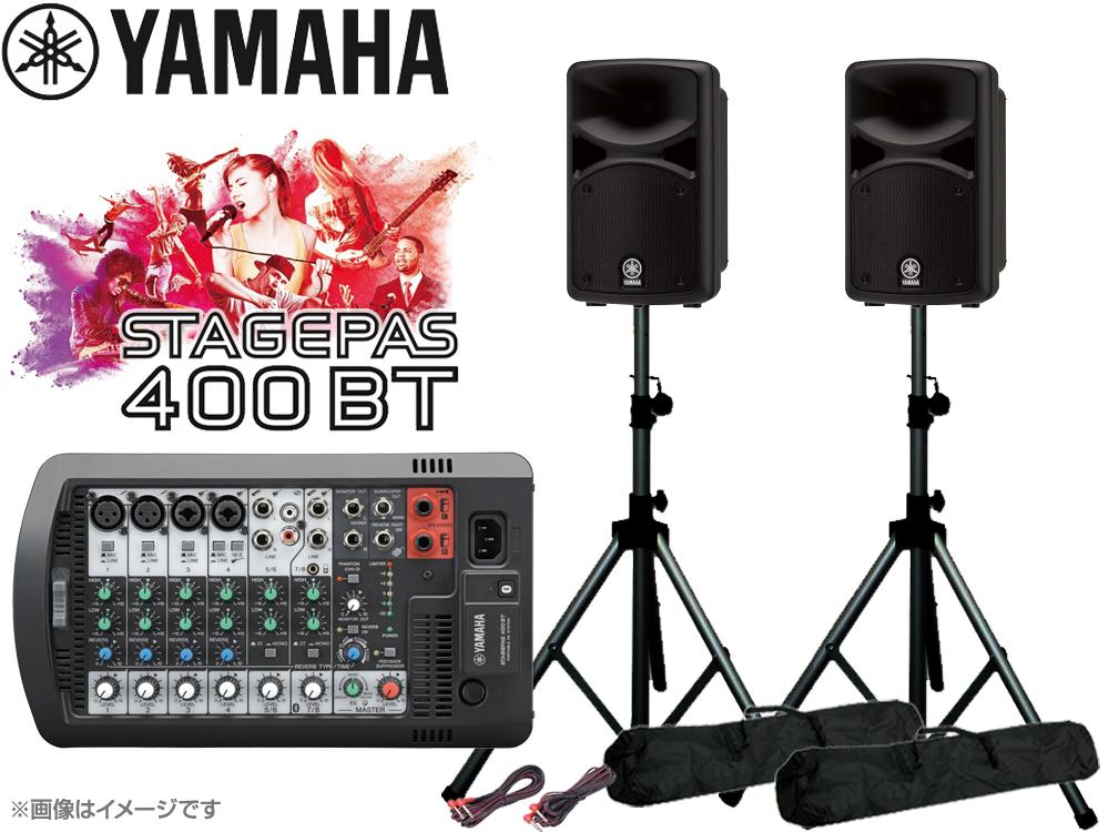 YAMAHA ( ヤマハ ) STAGEPAS400BT スピーカースタンド(K306B/ペア) セット ◆ PAシステム ( PAセット ) [ 送料無料 ]ステージパス400BT
