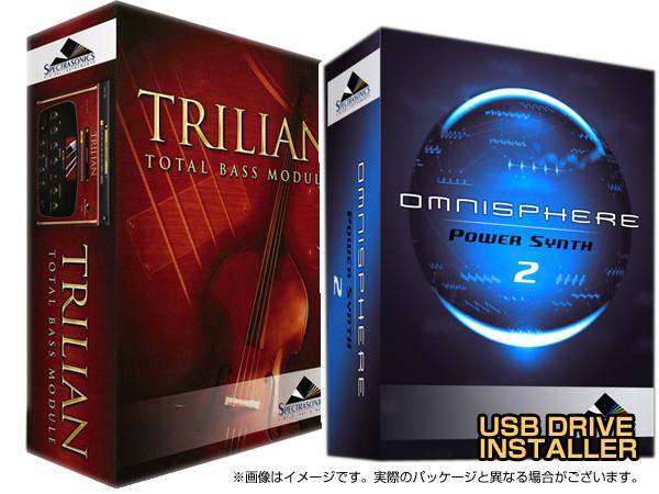 Spectrasonics Trilian × Omnisphere 2 (USB Drive) セット【TRIOM2USBSET】【本数限定特価 】 ◆【 送料無料 】【 音源ソフト 】【 ソフトシンセ 】