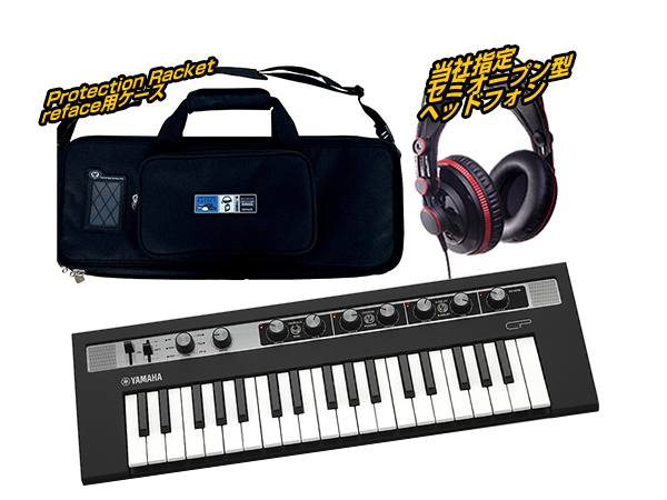 YAMAHA ( ヤマハ ) reface CP スタートセット【reface CP 2016SP SET】【取り寄せ商品/受注後納期確認 】 ◆【送料無料】【DTM】【DAW】