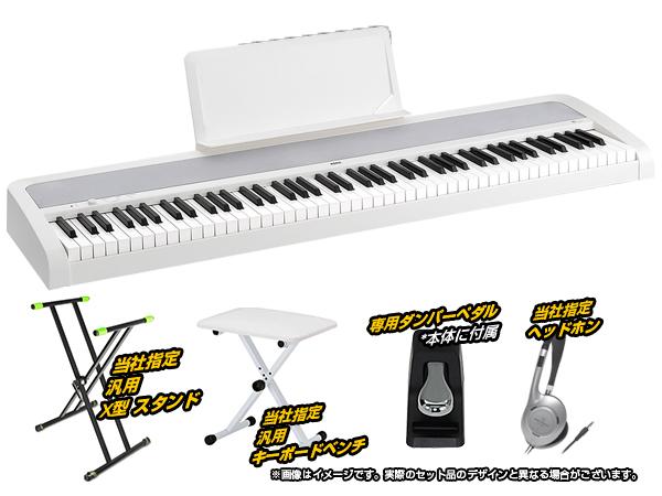 KORG ( コルグ ) B1-WH 簡易練習セット ◆ 【デジタルピアノ】 ◆【送料無料】【電子ピアノ】【88鍵盤】【ピアノタッチ】