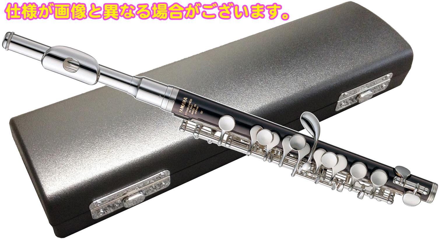 YAMAHA ( ヤマハ ) YPC-32 樹脂製 ピッコロ 新品 管楽器 Eメカニズム付き スタンダードモデル 主管 ABS樹脂 頭部管 白銅製 楽器 送料無料