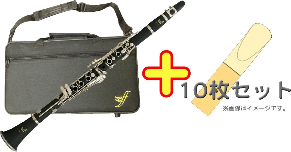 ZEFF ( ゼフ ) ZCL-30 クラリネット 新品 樹脂製 B♭ 本体 初心者 管楽器 プラスチック製 管体 リード マウスピース 楽器 clarinet 【 ZCL30 セット B】 送料無料