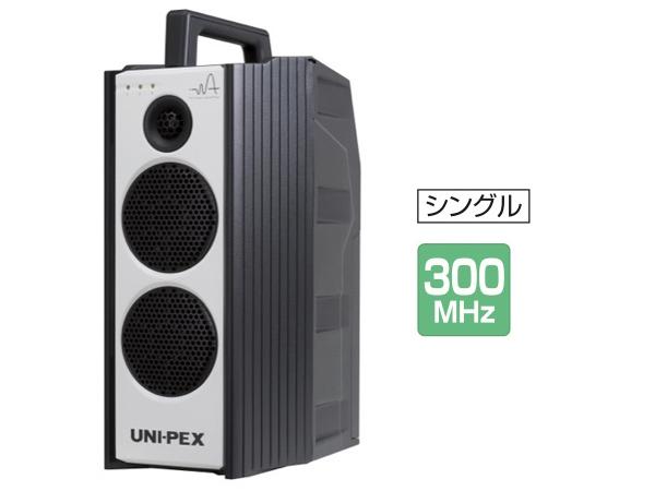 UNI-PEX ( ユニペックス ) WA-371 ◆ シングル方式 防滴形 300MHz帯ワイヤレスアンプ[ チューナー1台内蔵 ]