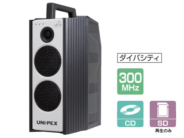 UNI-PEX ( ユニペックス ) WA-372CD ◆ CD付防滴形 ダイバシティ方式 300MHz帯ワイヤレスアンプ[ チューナー1台内蔵 ]