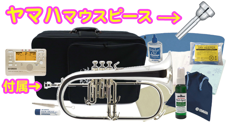 J Michael ( Jマイケル ) FG-550S 銀メッキ フリューゲルホルン 新品 ヤマハマウスピースセット 管楽器 B♭ 管体 初心者 本体 Flugel horn 【 FG550S セット B 】
