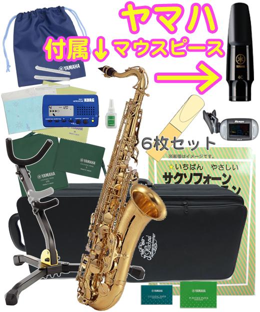 【予約】 J Michael ( Jマイケル ) TN-900 テナーサックス 新品 管楽器 サックス 本体 ヤマハマウスピース 4C 初心者 テナーサクソフォン 【 TN900 セット B】 送料無料