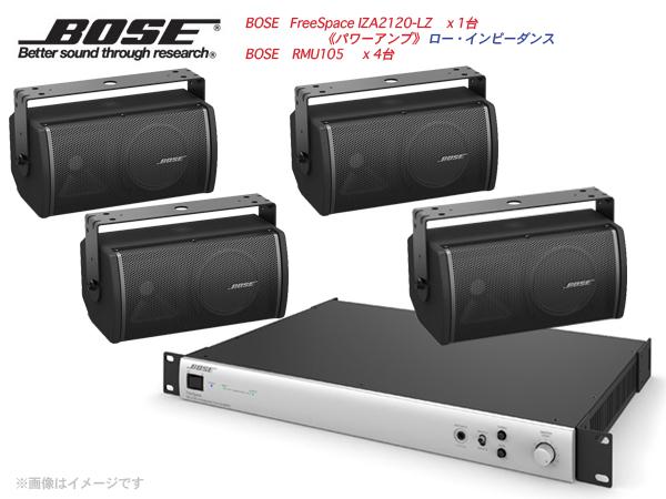 BOSE ( ボーズ ) RMU105 B/ブラック パラレル接続 アンプセット( IZA2120-LZ ) 【(RMU105B x4+IZA2120-LZx1)】 [ RoomMatch Utility series ][ 送料無料 ]