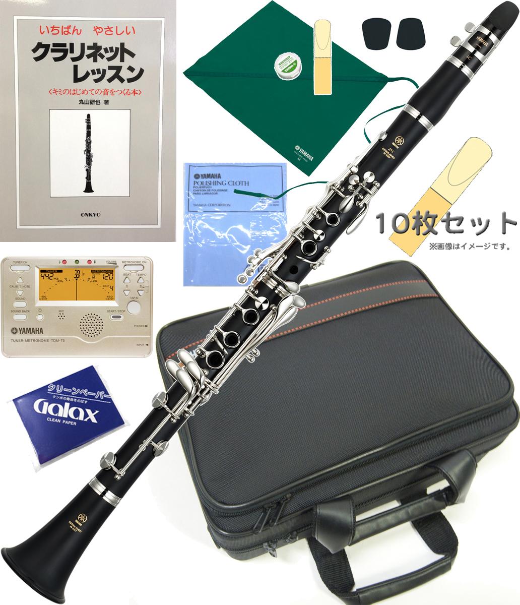 この価格在庫限り YAMAHA ( ヤマハ ) YCL-255 クラリネット 新品 ABS樹脂製 B♭管 本体 初心者 管楽器 スタンダード Bフラットクラリネット clarinet 【YCL255SET】 送料無料