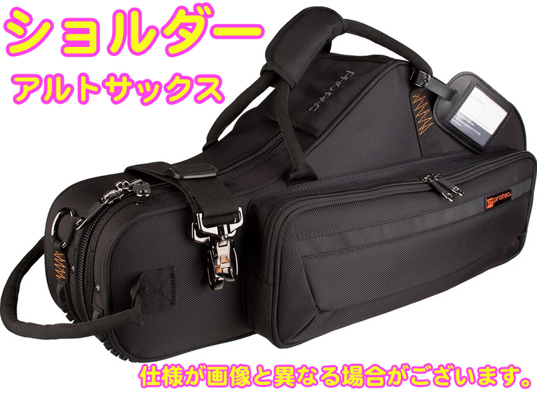 PROTEC ( プロテック ) 送料無料 アルトサックス ケース ブラック セミハードケース ショルダータイプ ストラップ付き 管楽器 【 PB-304CT 黒 】