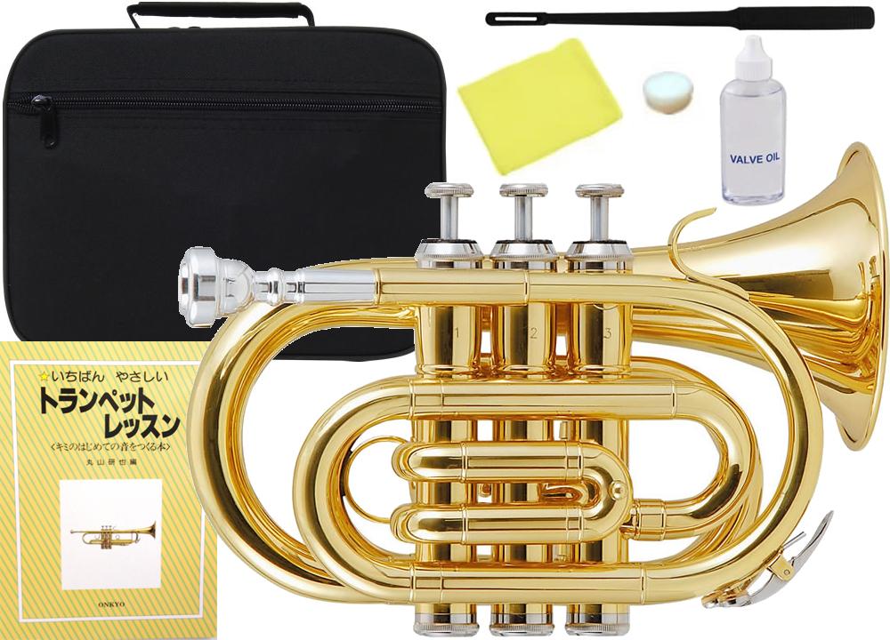 Kaerntner ( ケルントナー ) ポケットトランペット KTR-33P GOLD 新品 管体 B♭管 トランペット 管楽器 ポケトラ KTR33P ゴールド 教本付き セット C