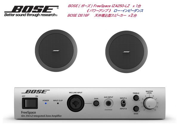 BOSE ( ボーズ ) DS16FB 2台 天井埋込 LOW・基本セット( IZA250-LZ v2) 【(DS16FBx2+IZA250-LZv2x1)】 [ DS series ][ 送料無料 ]