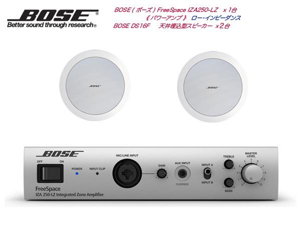 BOSE ( ボーズ ) DS16FW 2台 天井埋込 LOW・基本セット( IZA250-LZ ) 【(DS16FWx2+IZA250-LZx1)】 [ DS series ][ 送料無料 ]