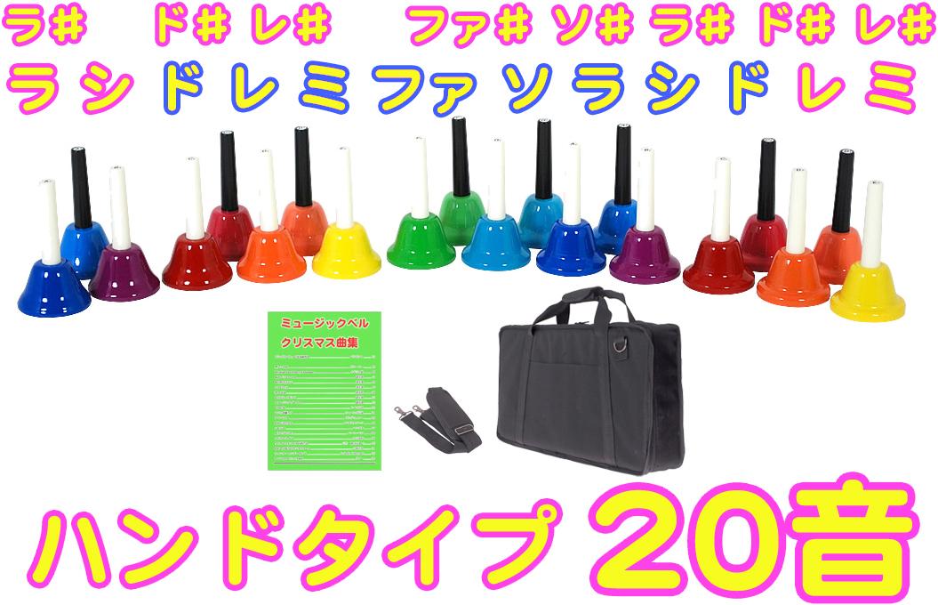 WEB価格 ハンドベル 20音 ハンド式 + 教本 + ケース セット ミュージックベル カラー マルチカラー 20本 楽器 【 BC-20K/MU 楽譜 バッグ 】 送料無料