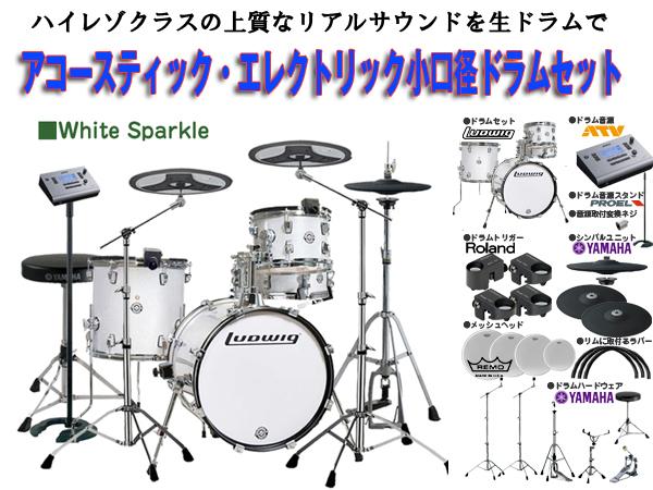 ATV (エーティーブイ) aD5-LC179X WHITE SPARKLE ☆ アコースティック・エレクトリックドラムセット