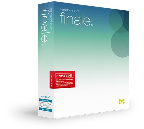 MakeMusic ( メイクミュージック ) Finale 25 アカデミック版 ◆【 楽譜作成 】 ◆ 【 送料無料 】【 楽譜作成 】【 DTM 】