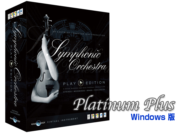 EASTWEST ( イーストウエスト ) Symphonic Orchestra PLAY Edition Platinum Plus Complete ◆ WIN【EW-177W】【本数限定】 ◆ 【 送料無料 】【 正規代理店取扱い 】【 ソフトウェア音源 】【 DAW 】【 DTM 】