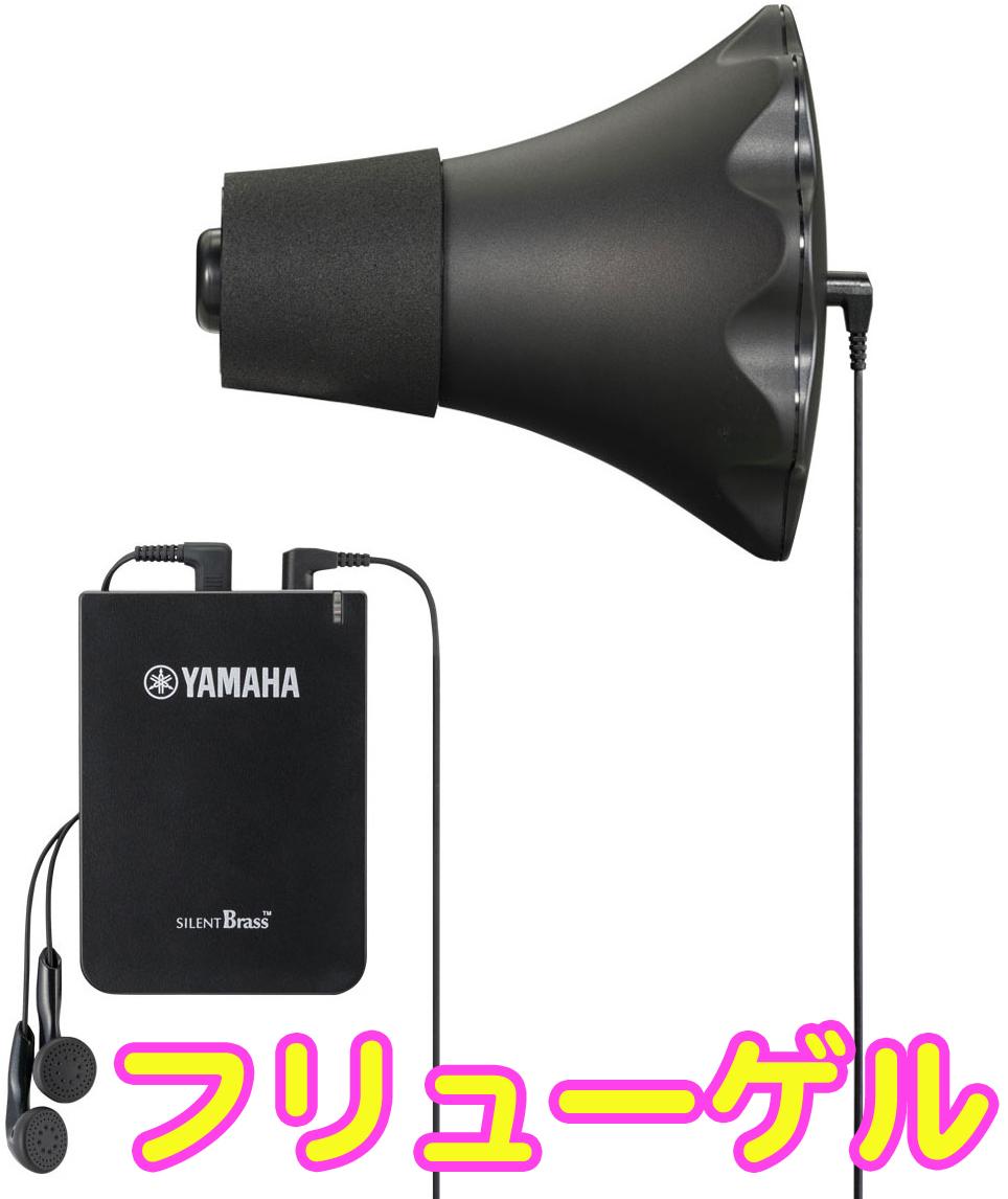 YAMAHA ( ヤマハ ) SB6X フリューゲルホルン用 サイレントブラス ピックアップミュート パーソナルスタジオ Fluegelhorn Silent Brass mute 送料無料