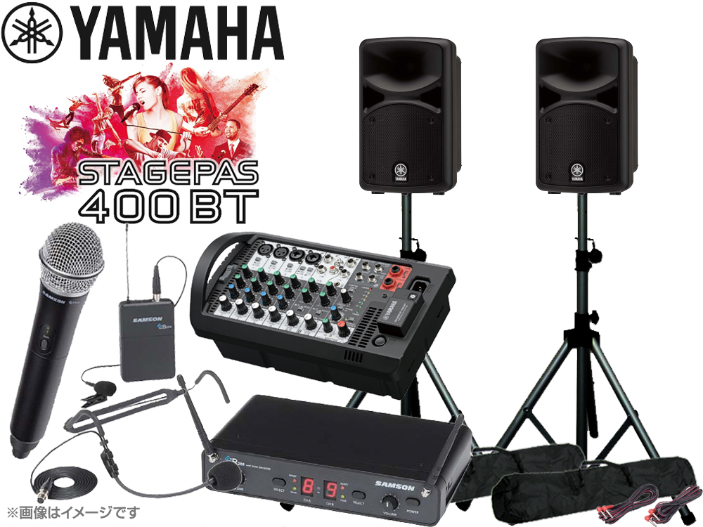 YAMAHA ( ヤマハ ) STAGEPAS400BT SAMSONワイヤレスマイクALL-IN ONEとスピーカースタンド (K306B/ペア) 【STAGEPAS400BTSW288ALL306B】 [ 送料無料 ]ステージパス400BT