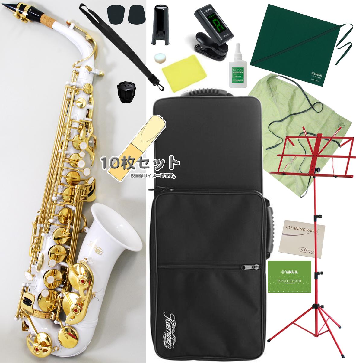 ホワイト アルトサクソフォン オリジナル カラー サックス 楽器 本体 ケース 初心者 管楽器 スタンダード E♭ 【 アルトサックス 白色 セットB 】 送料無料