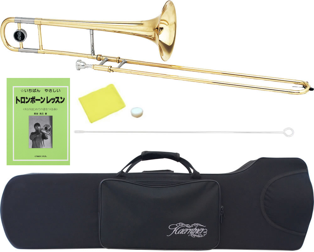 Kaerntner ( ケルントナー ) KTB-45 トロンボーン 細管 新品 B♭ テナートロンボーン 楽器 本体 初心者 入門 管体 ゴールド スライド 管楽器 【 KTB45 セット E 】一部送料追加 送料無料(北海道/沖縄/離島不可)