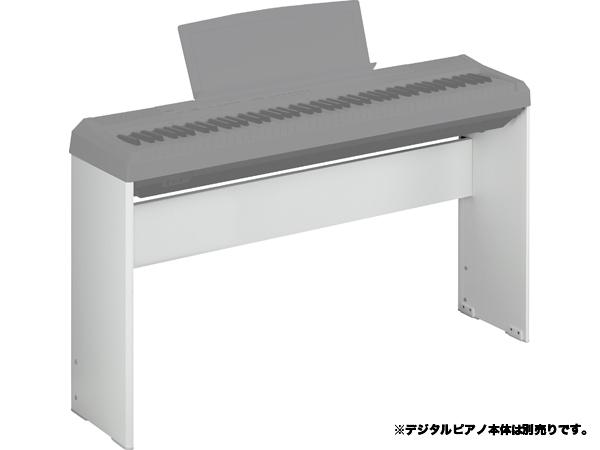 YAMAHA ( ヤマハ ) L-85A WH ◆ Pシリーズ用キーボードスタンド ◆【電子ピアノ オプション】
