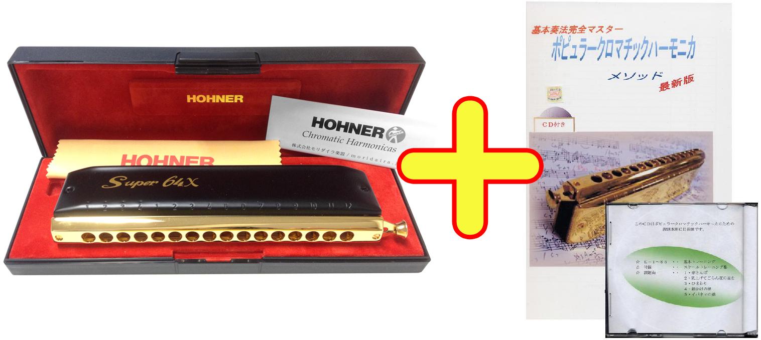 HOHNER ( ホーナー ) Super 64 X クロマチックハーモニカ + 徳永延生著 CD付き 教本 セット 7584/64 スーパー64X 4オクターブ 16穴 ハーモニカ 楽器 【 Super 64X set C 】