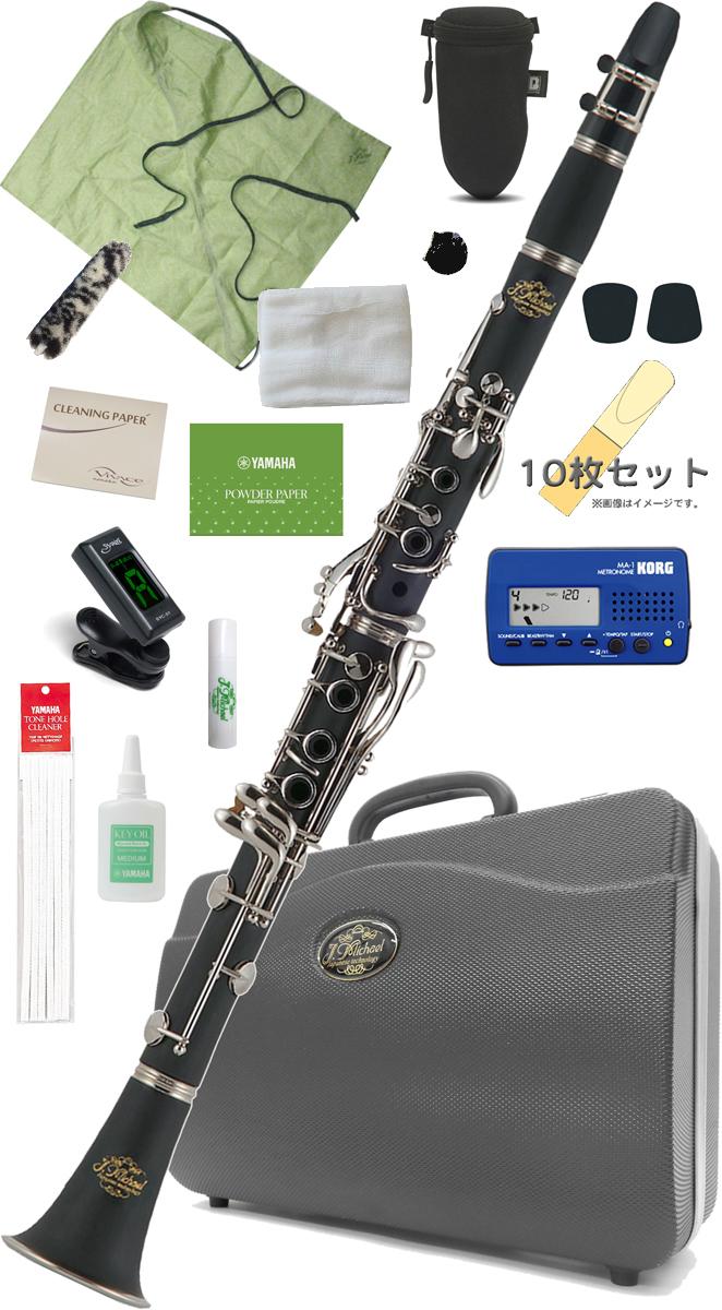 J Michael ( Jマイケル ) CL-350 クラリネット 新品 管体 ABS樹脂 プラスチック B♭ 楽器 本体 マウスピース 初心者 管楽器 スタンダード clarinet 【 CL350 セット B 】 送料無料