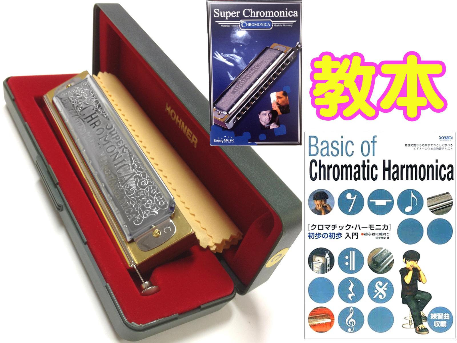 HOHNER ( ホーナー ) 初心者 クロマチックハーモニカ セット Super Chromonica 270 + 教本 3オクターブ 12穴 C調 スーパー クロモニカ270 楽器 【 270/48 初歩 】