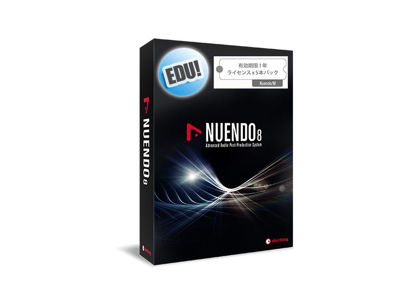 Steinberg ( スタインバーグ ) Nuendo 8 Educator Multi 5 ◆【 送料無料 】【 DAW 】【 DTM 】【 MA 編集】