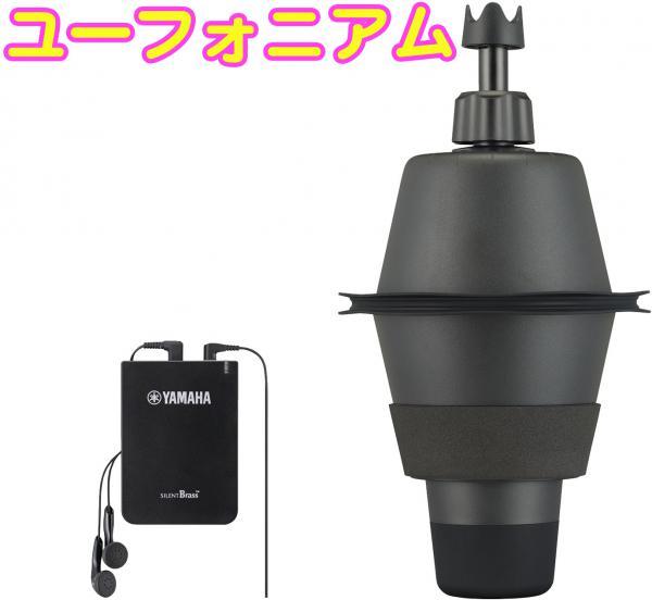 YAMAHA ( ヤマハ ) SB2X ユーフォニアム用 サイレントブラス ピックアップミュート PM2X パーソナルスタジオ STX-2 管楽器 消音 弱音器 ミュート 送料無料