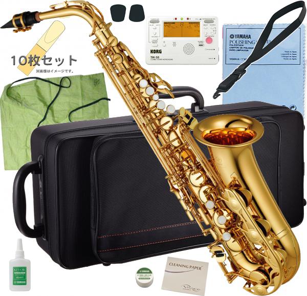 YAMAHA ( ヤマハ ) アルトサックス YAS-280 新品 管楽器 ゴールド 管体 E♭ 本体 初心者 サックス alto saxophone アルトサクソフォン 【 YAS280 セット B】 送料無料