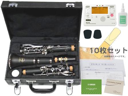 MAXTONE ( マックストーン ) CL-40 クラリネット 新品 管体 ABS樹脂 プラスチック管 初心者 B♭ 管楽器 本体 マウスピース ケース 楽器 clarinet 【 CL40 セット A】 送料無料