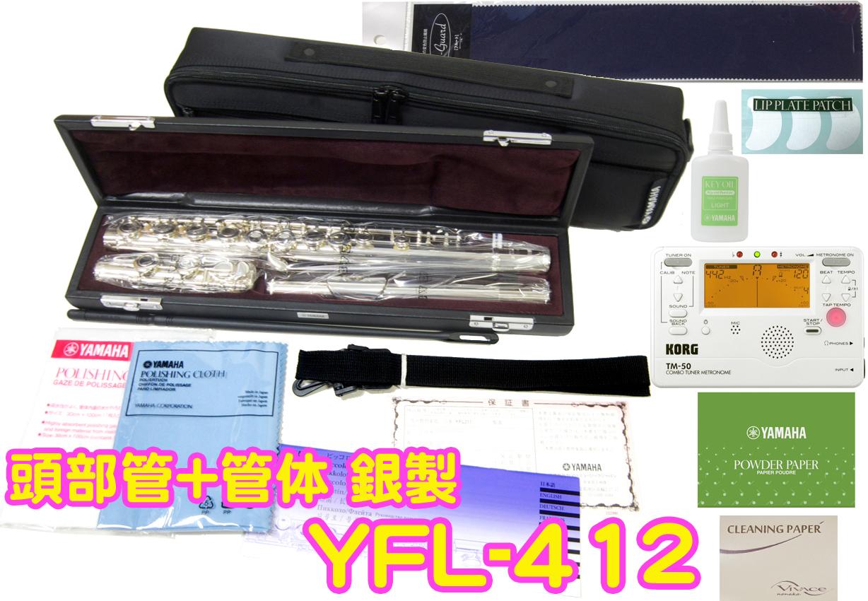 YAMAHA ( ヤマハ ) YFL-412 頭部管 + 管体 銀製 フルート Eメカニズム 新品 銀メッキ カバードキイ オフセット 本体 主管 足部管 管楽器 【 YFL412 セット A】 送料無料