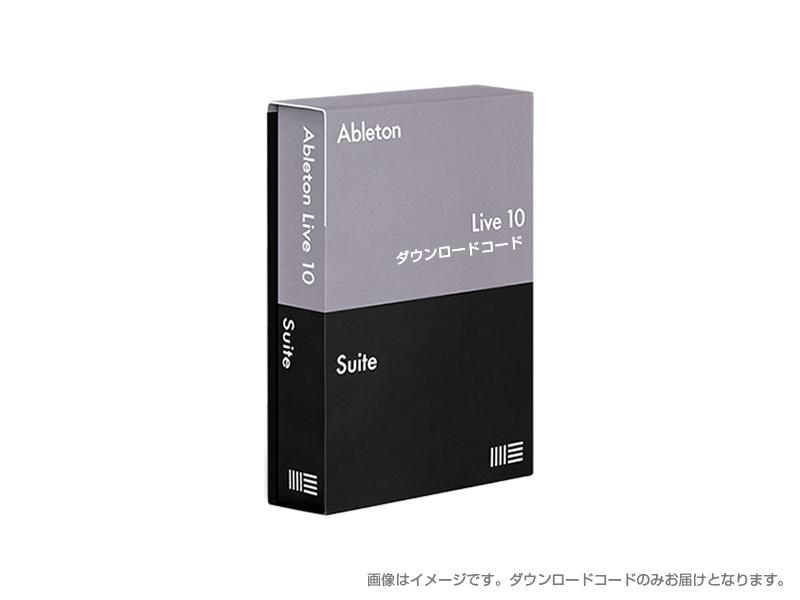 Ableton ( エイブルトン ) Live 10 Suite 通常版 (ダウンロードコード商品) ◆【DAW】【DTM】