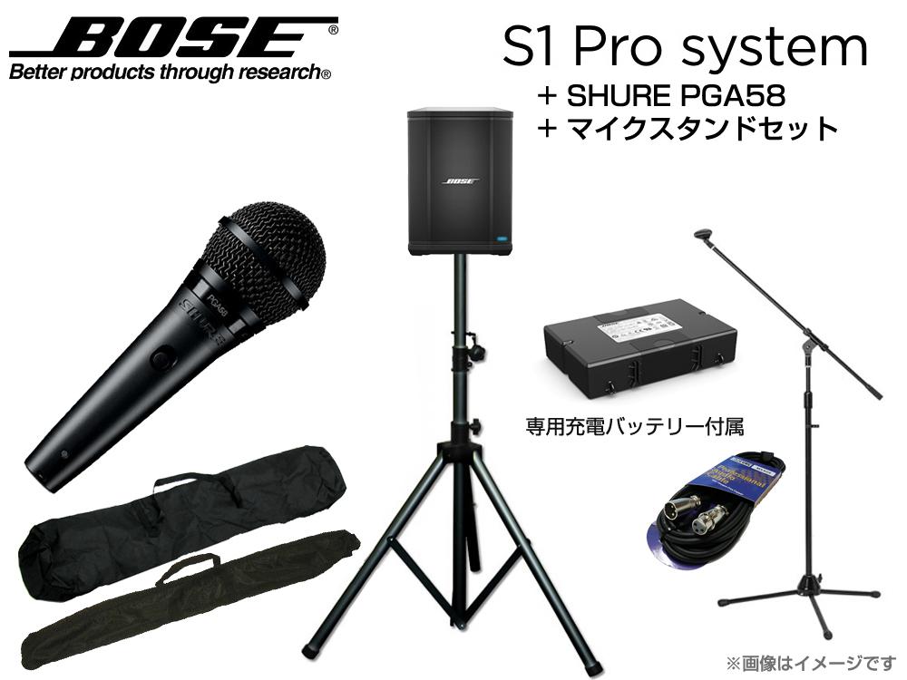 BOSE ( ボーズ ) S1 Pro + SHURE PGA58 + スピーカースタンド + マイクスタンドセット ◆ スタンドにはセルフPA ワンオペライブ に便利なケースが付属【S-1 Pro SYSTEM】 [ 送料無料 ]