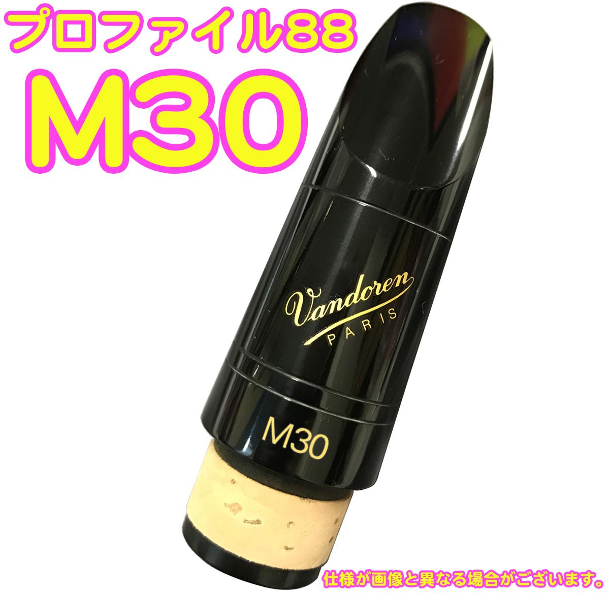 vandoren ( バンドーレン ) CM3188 クラリネット用 マウスピース M30 442Hz B♭ プロファイル88 シリーズ ブラック エボナイト 木管楽器 樹脂製 Mouthpieces
