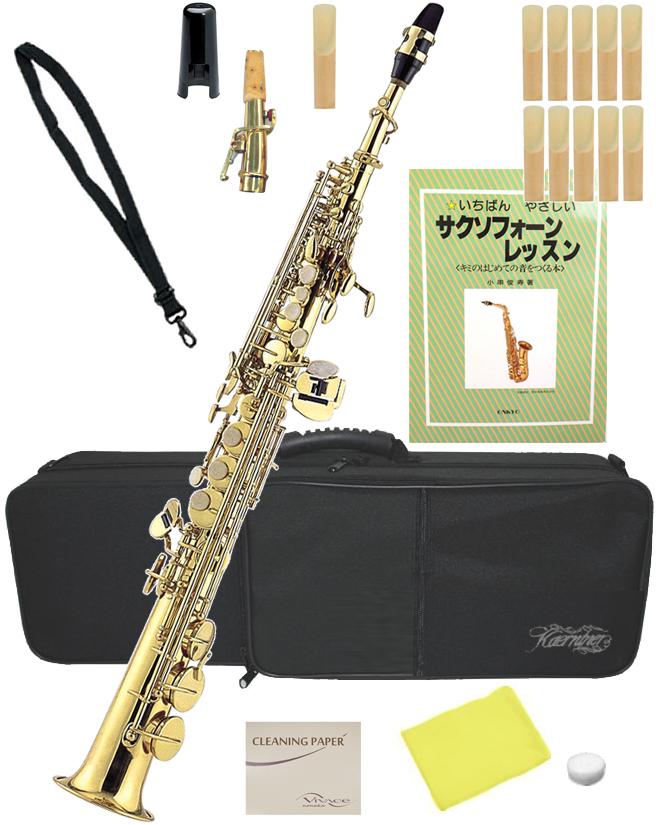 ソプラノサクソフォン soprano saxophone サクソフォン ゴールド Kaerntner ( ケルントナー ) KSP65 セット B ソプラノサックス KSP-65 新品 管楽器 ストレート カーブド デタッチャブルネック B♭調 本体 初心者 沖縄 離島不可