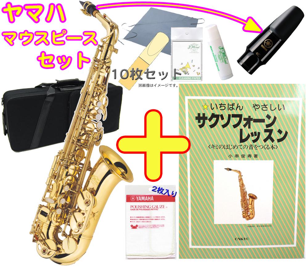 J Michael ( Jマイケル ) AL-500 アルトサックス 新品 ヤマハマウスピース 4C set 初心者 管楽器 alto saxophones ゴールド サックス 【 AL500 セット B】 送料無料