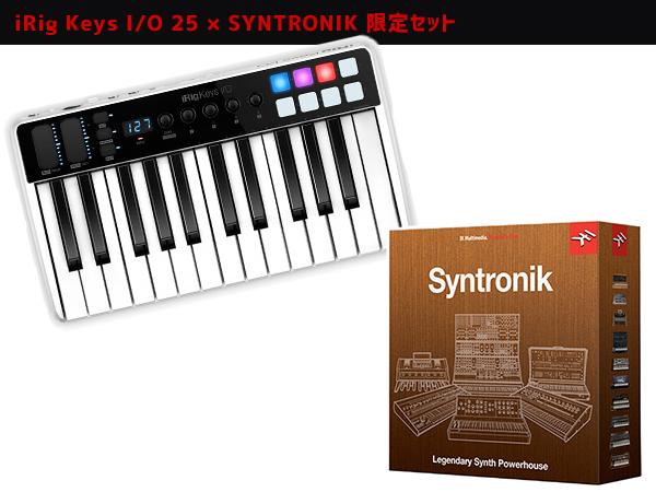 IK MULTIMEDIA iRig Keys I/O 25× SYNTRONIK 限定セット ◆ 【IRIGKIO25SYNTROSET】 ◆【送料無料】【DTM】【DAW】
