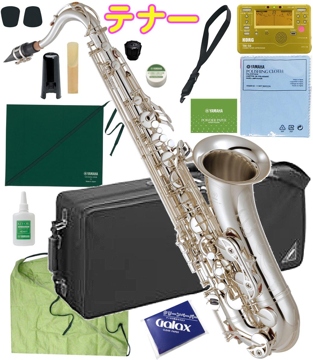 62シリーズ 本体 TS-4C tenor saxophonemade in Japan YAMAHA ( ヤマハ ) YTS-62S テナーサックス 新品 銀メッキ 日本製 管楽器 サックス 管体 シルバーメッキ テナーサクソフォン 正規品 【 YTS62S セット B】 送料無料
