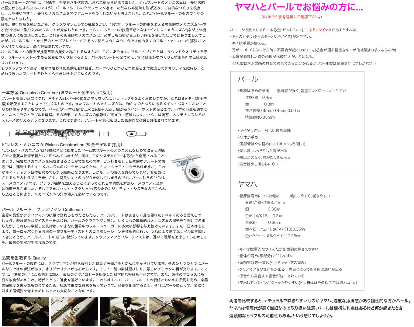 PearlFlute(パールフルート)【予約】PF-505EUSフルートストレート+U字頭部管新品プレストEメカニズム銀メッキ管楽器Presto【PF505EUSセットC】送料無料