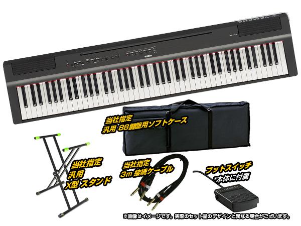 YAMAHA ( ヤマハ ) P-125B ライブセット ◆ 【P-125BKSET3】【電子ピアノ】 【送料無料】