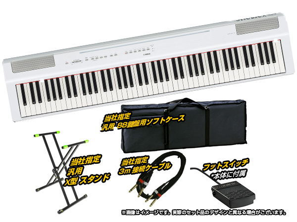 YAMAHA ( ヤマハ ) P-125WH ライブセット ◆ 【P-125WHSET3】 【送料無料】