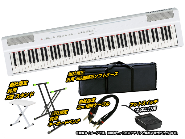 YAMAHA ( ヤマハ ) P-125WH ライブセット+キーボードベンチ ◆ 【P-125WHSET4】【電子ピアノ】 【送料無料】