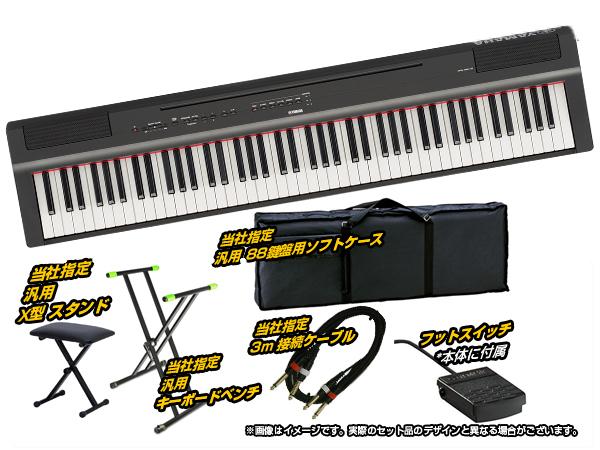 YAMAHA ( ヤマハ ) P-125B ライブセット+キーボードベンチ ◆ 【P-125BKSET4】【電子ピアノ】 【送料無料】